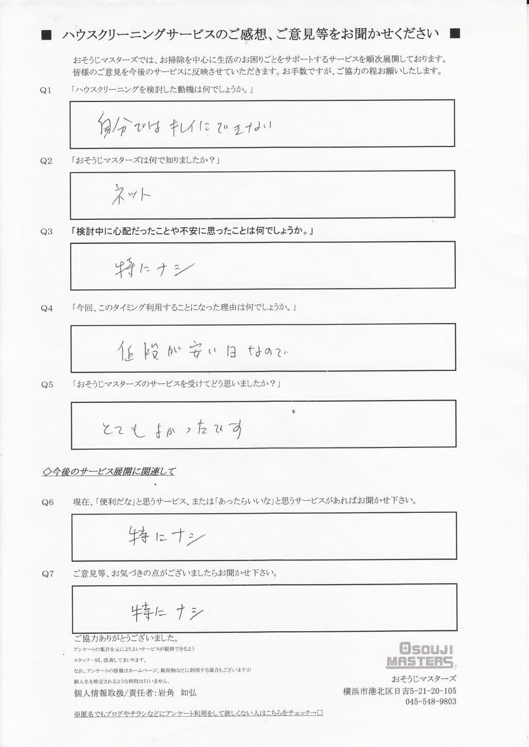 2015/07/07 エアコン浴室クリーング 【横浜市西区】