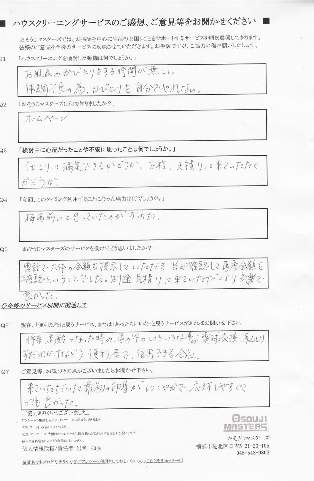 2015/07/21 浴室クリーニング 【横浜市泉区】