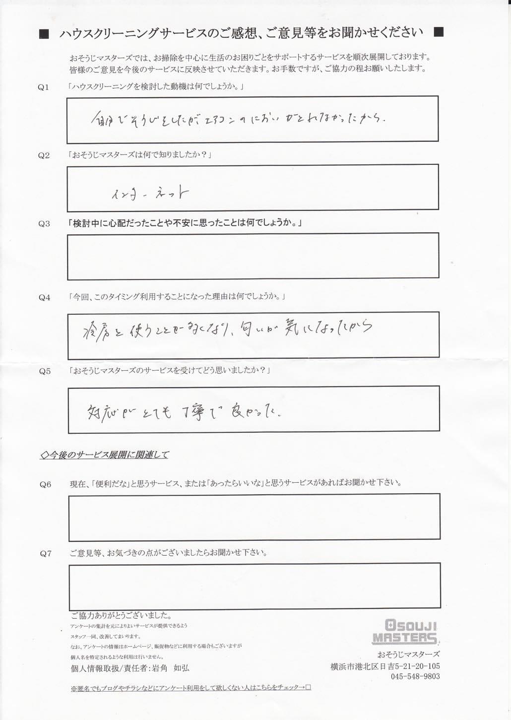 2015/07/25 エアコンクリーニング 横浜市鶴見区