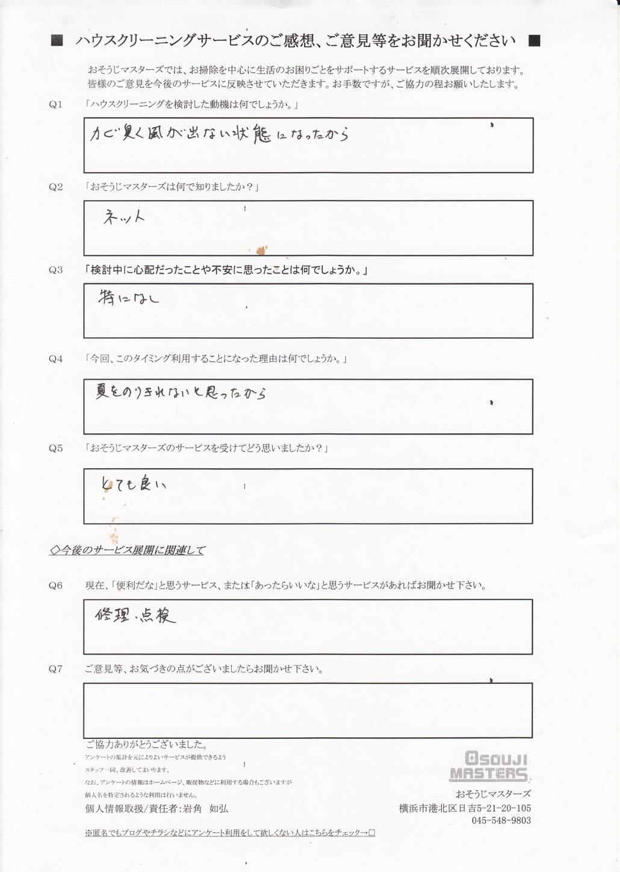 2015/07/24 エアコンクリーニング 横浜市都筑区