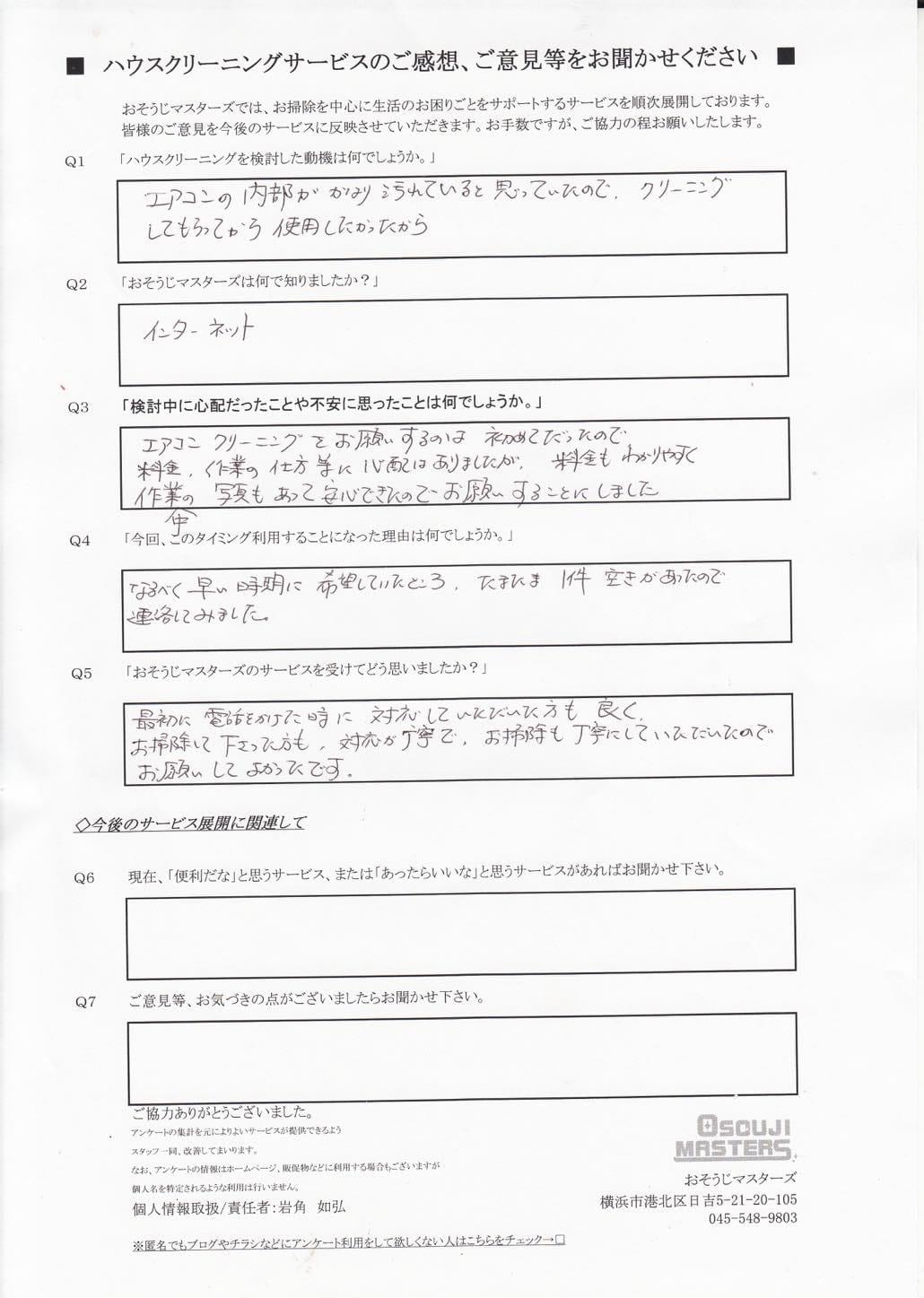 2015/08/01 エアコンクリーニング 横浜市南区