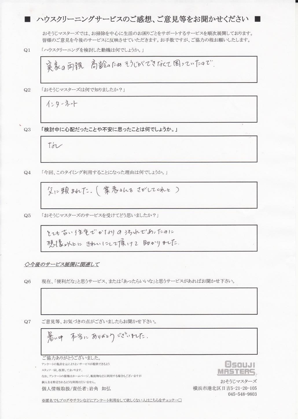 2015/08/03 浴室クリーニング 鎌倉市