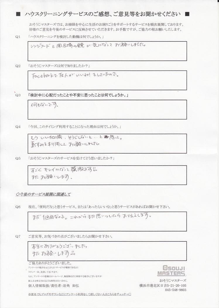 2015/08/11 水回り3点クリーニング 横浜市神奈川区