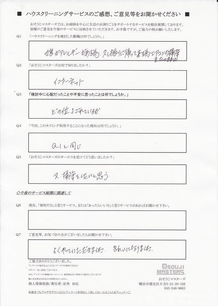 2015/08/13 エアコンクリーニング 横浜市保土ケ谷区