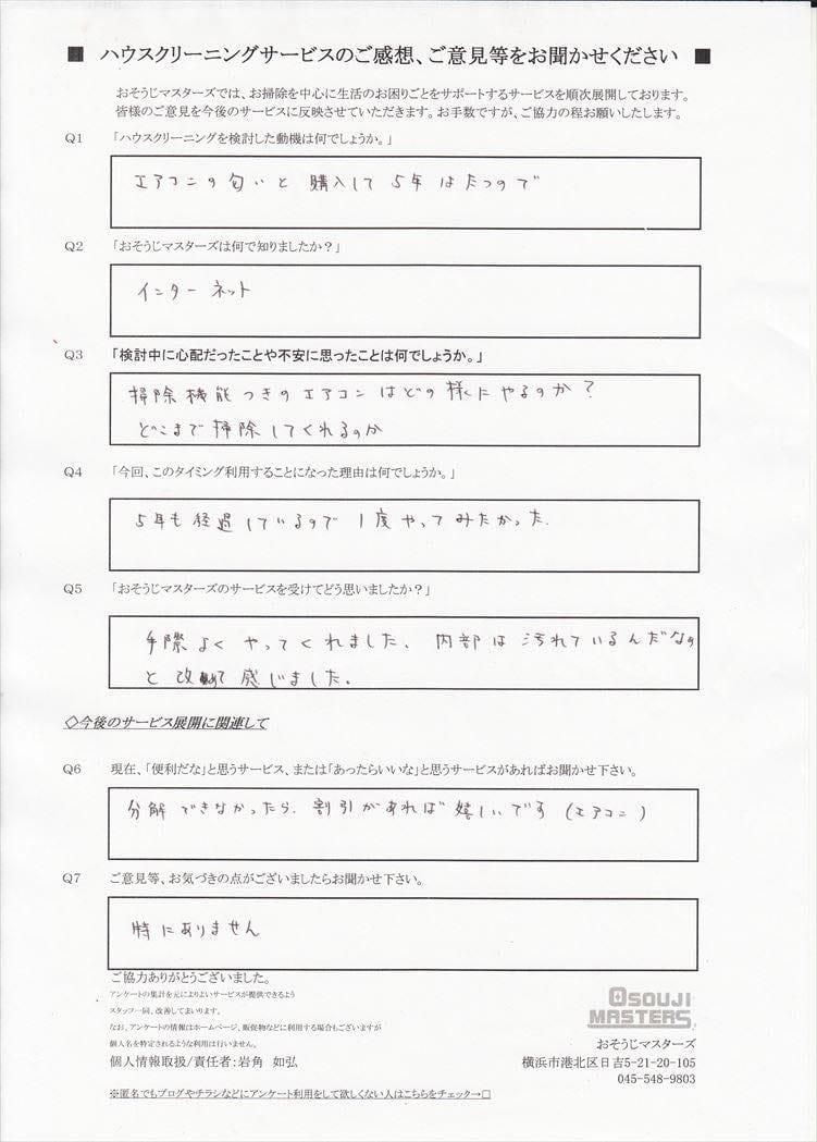 2015/08/19 エアコンクリーニング 横浜市中区