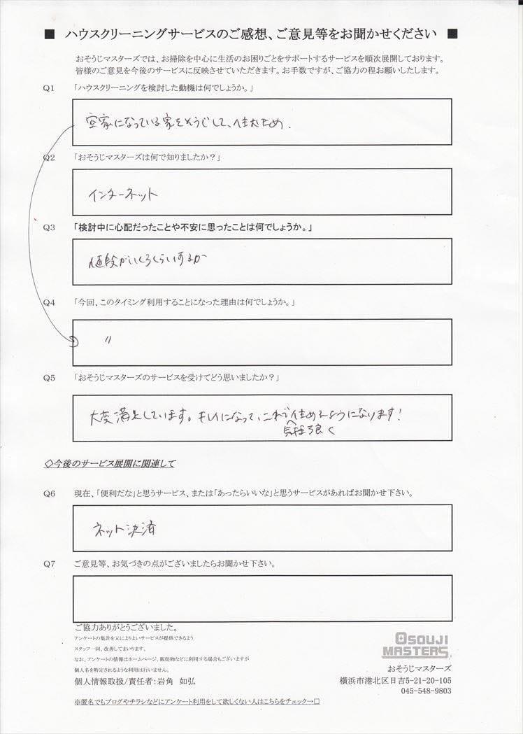 2015/08/04 水回り5点クロス洗浄 横浜市保土ケ谷区
