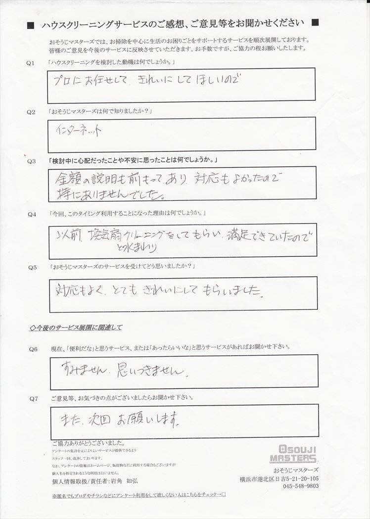 2015/09/08 エアコンクリーニング 大田区