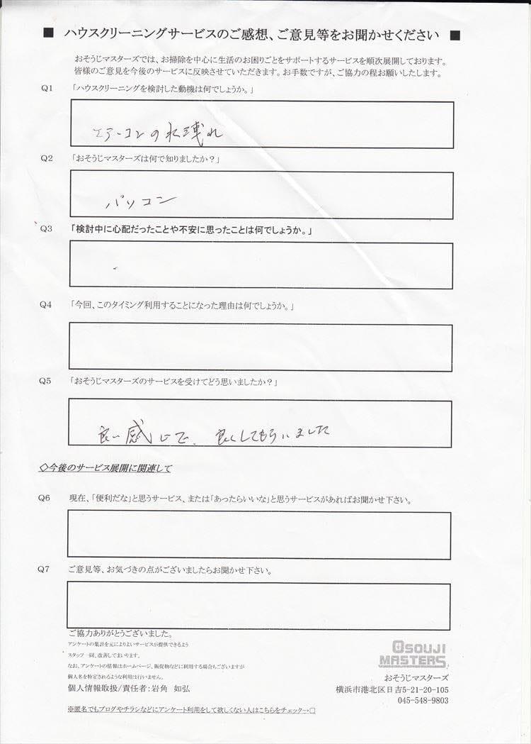 2015/09/10 エアコンクリーニング 横浜市鶴見区
