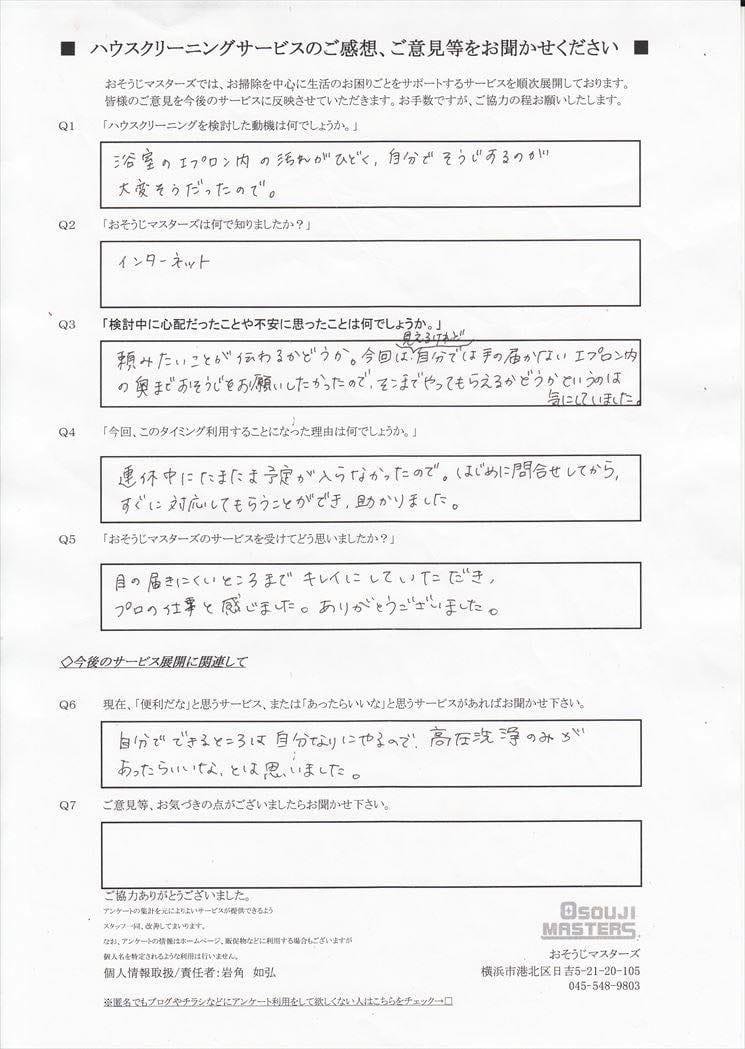 2015/09/19 浴室クリーニング 横浜市戸塚区