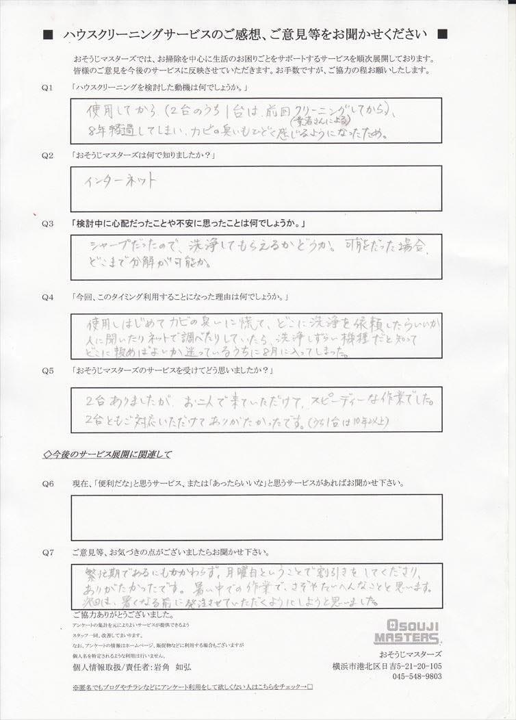 2015/08/10 エアコンクリーニング 横浜市神奈川区