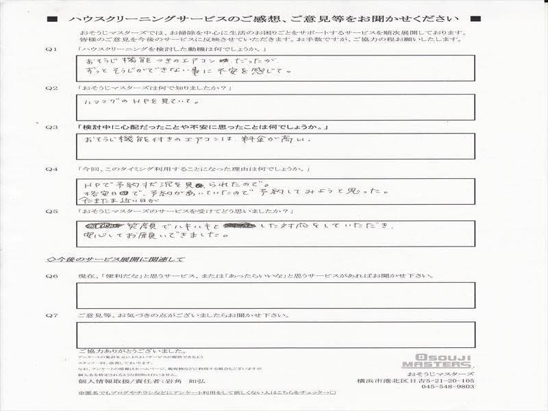 2015/08/04 エアコンクリーニング 横浜市鶴見区