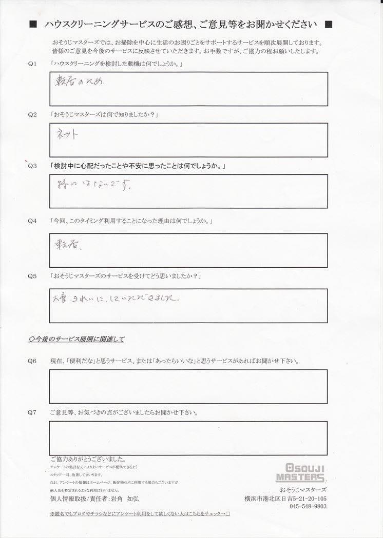 2015/09/01 マンション全体クリーニング 横浜市南区