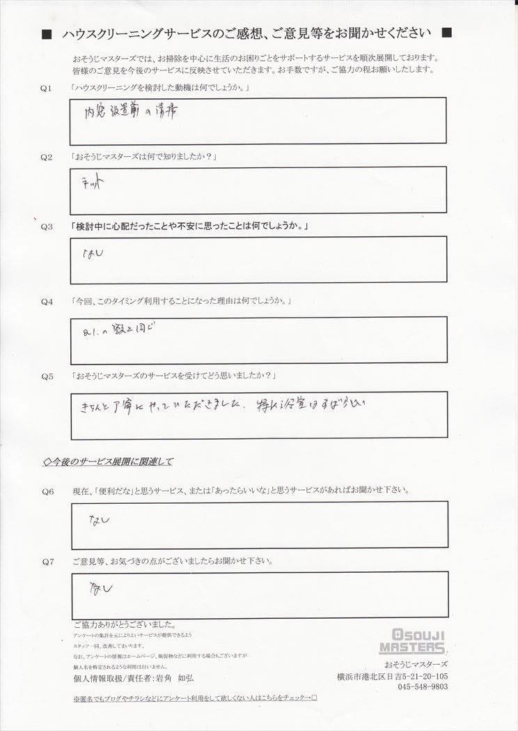 2015/09/05 浴室&窓 横浜市南区