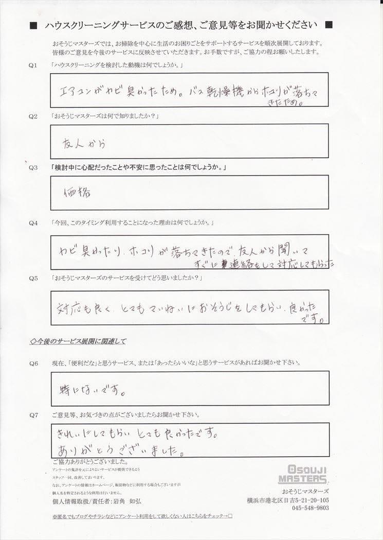 2015/09/08 エアコン&浴室乾燥機クリーニング 横浜市青葉区