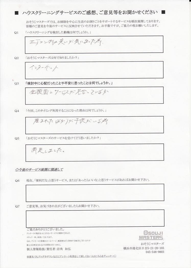 2015/09/08 エアコンクリーニング 横浜市青葉区