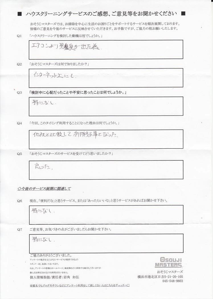 2015/09/15 エアコンクリーニング 横浜市戸塚区