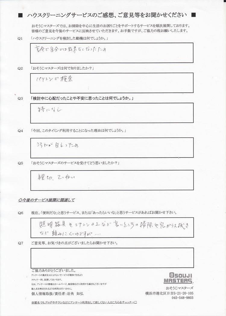 2015/09/25 レンジフード 横浜市戸塚区