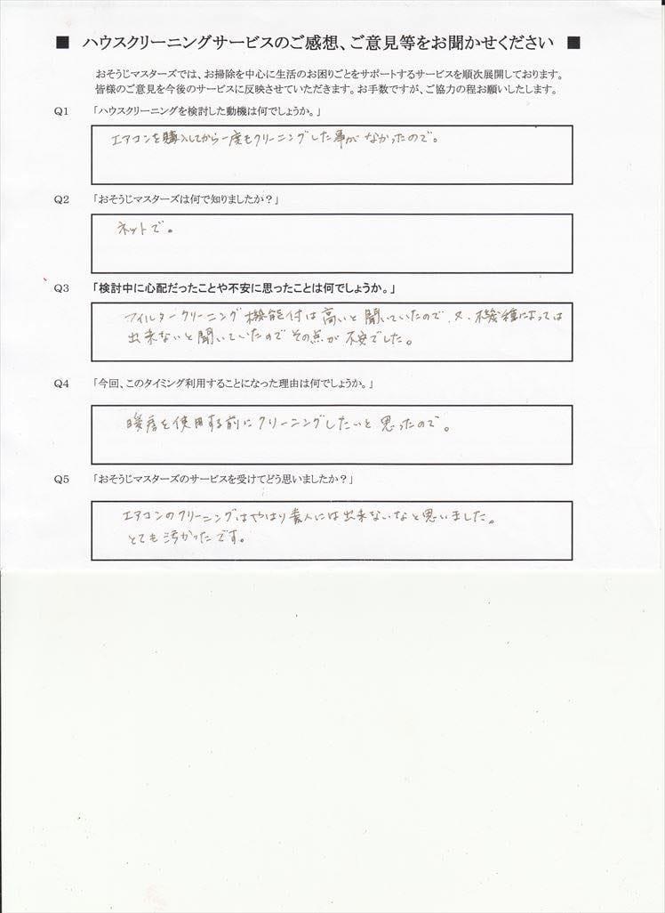 2015/09/26 エアコンクリーニング 横浜市鶴見区