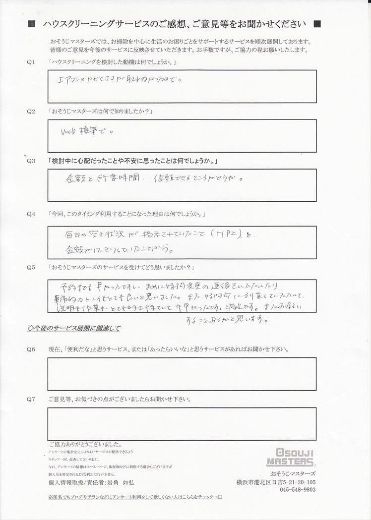 2015/08/07 エアコンクリーニング 横浜市都筑区