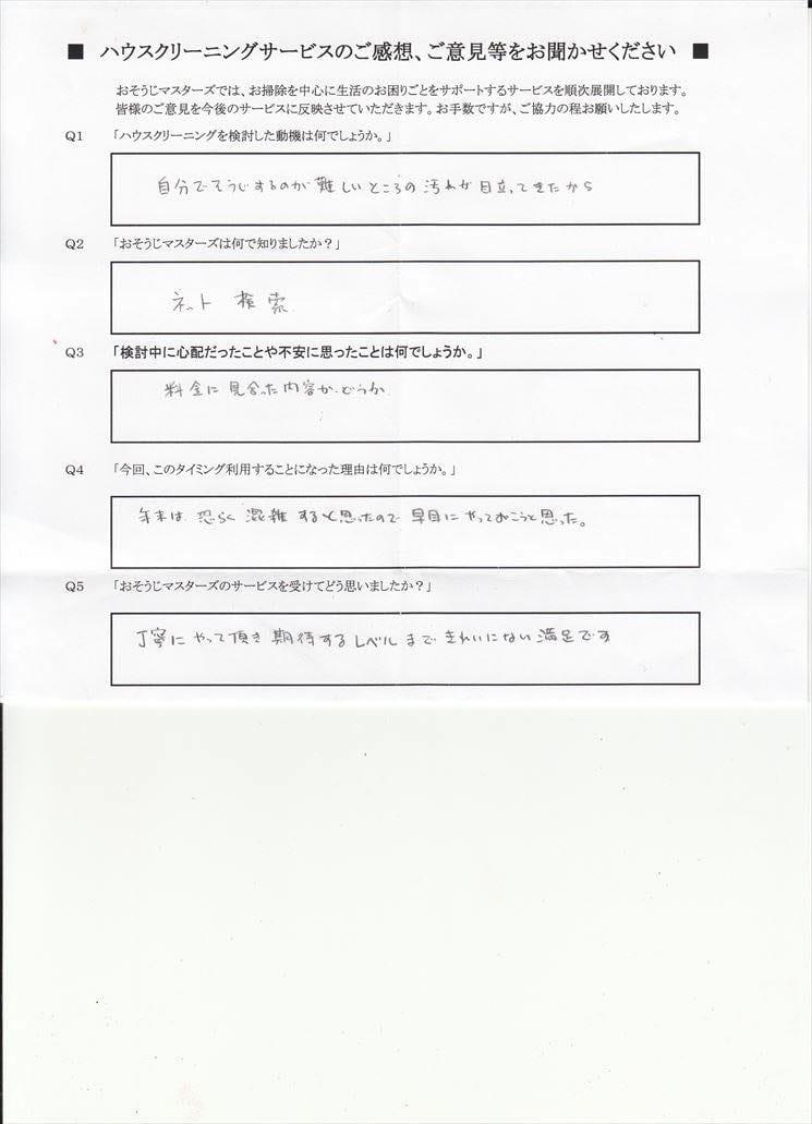 2015/09/30 エアコン・レンジフード・浴室換気扇清掃 川崎市中原区