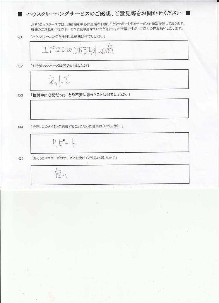 2015/10/06 エアコンクリーニング 東京都足立区