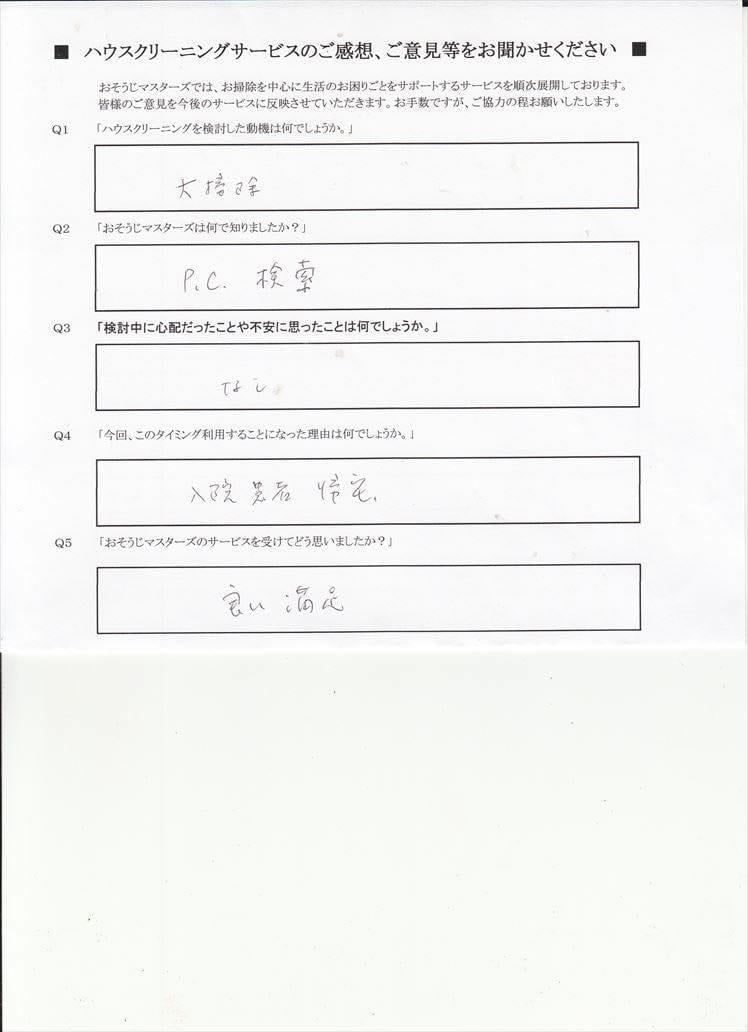 2015/10/17 56平米マンション全体 横浜市鶴見区