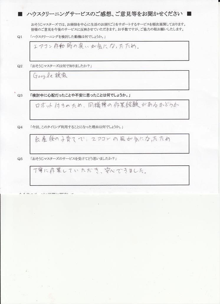 2015/09/29 エアコンクリーニング 川崎市中原区