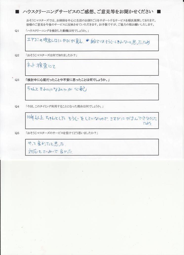 2015/09/29 エアコンクリーニング 横浜市港北区