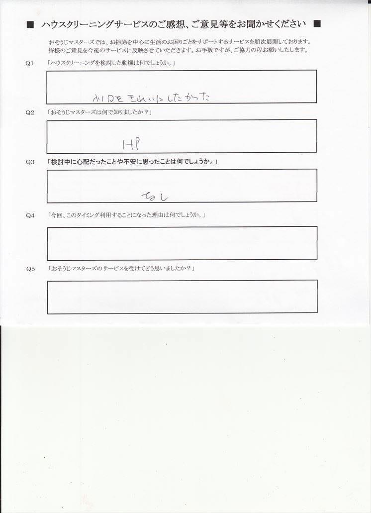 2015/10/21 戸建て全体クリーニング 横浜市青葉区