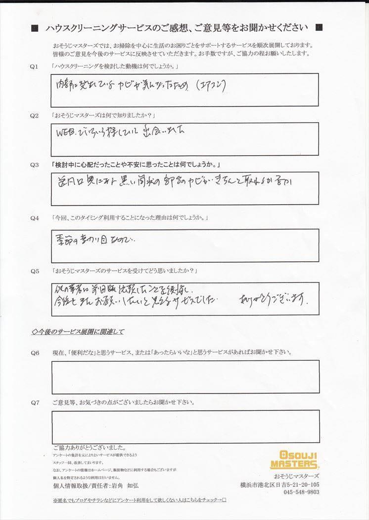 2015/11/6 エアコンクリーニング 横浜市青葉区