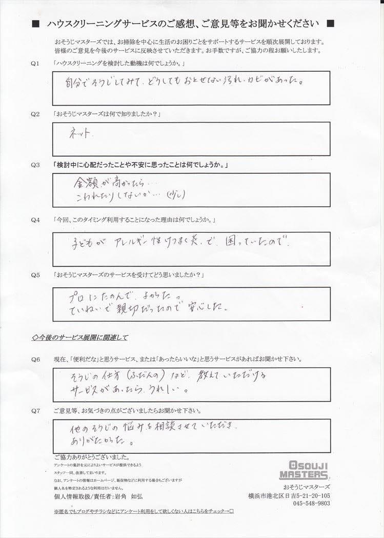 2015/11/10 エアコンクリーニング 横浜市青葉区