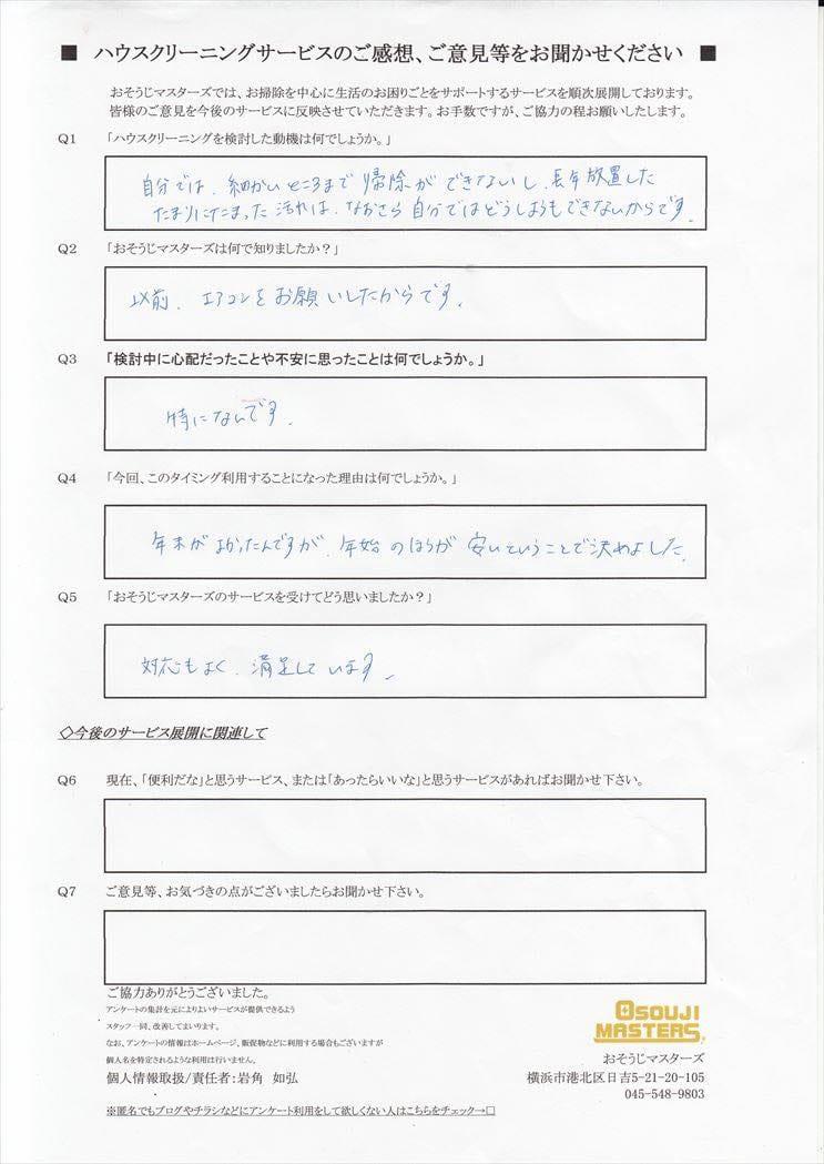 2016/1/6 レンジフード・浴室クリーニング 横浜市港北区