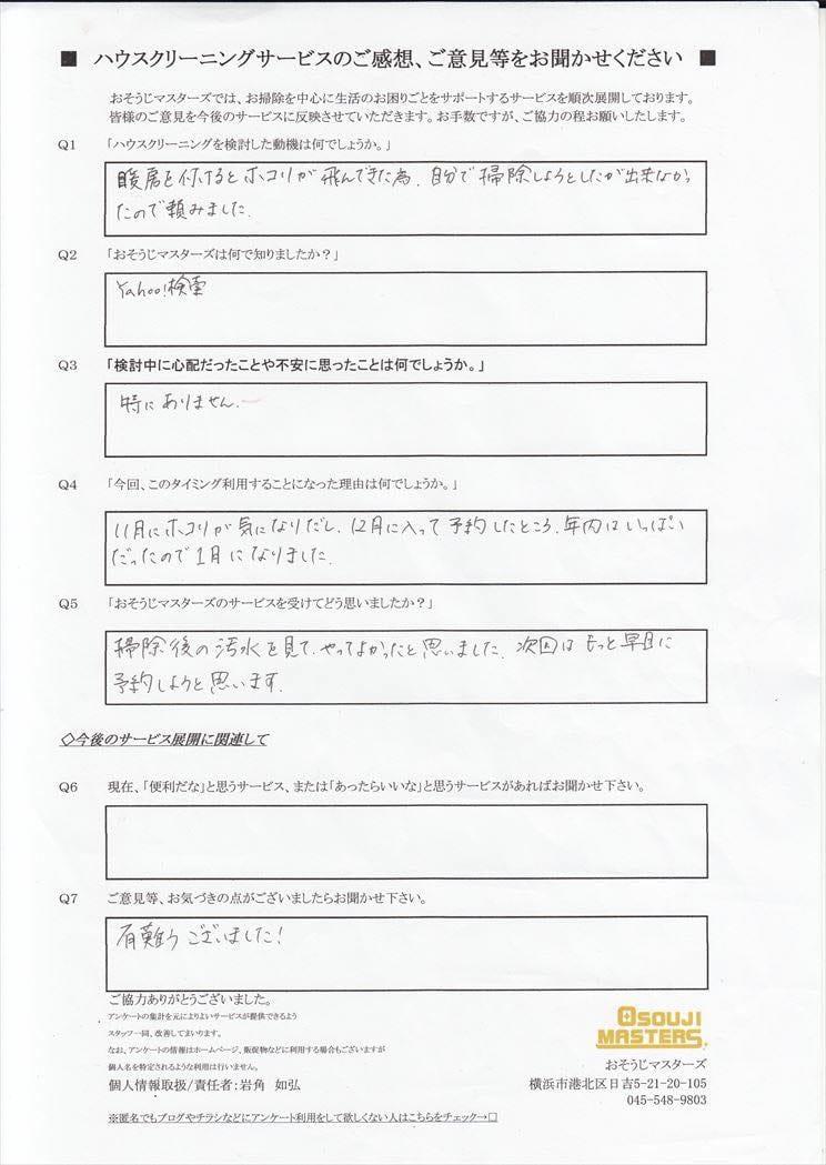 2016/1/14 エアコンクリーニング 東京都目黒区
