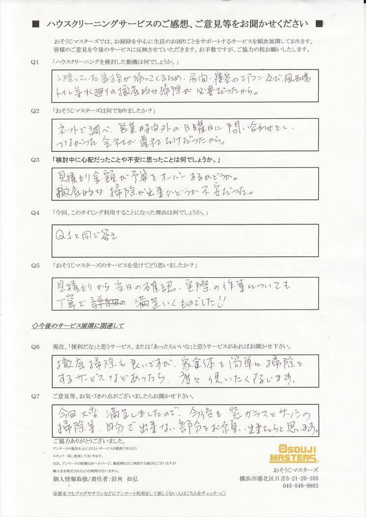 2016/1/6 エアコン水まわりクリーニング 横浜市中区