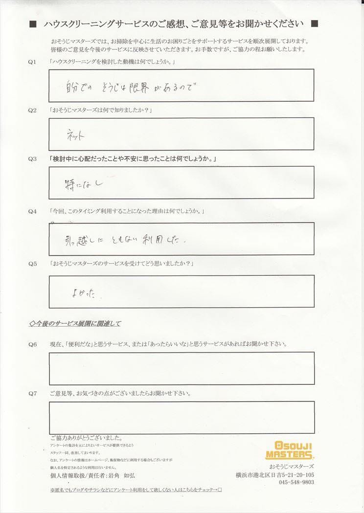 2016/2/12 ベランダクリーニング 東京都文京区
