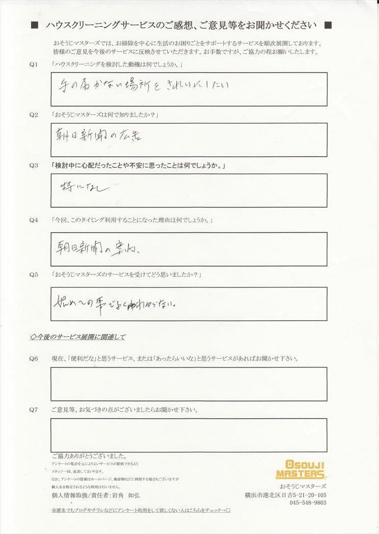 2016/2/12 浴室クリーニング 鎌倉市
