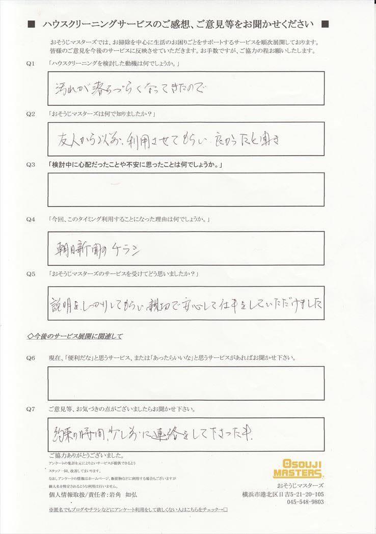 2016/2/3 レンジフードクリーニング 鎌倉市