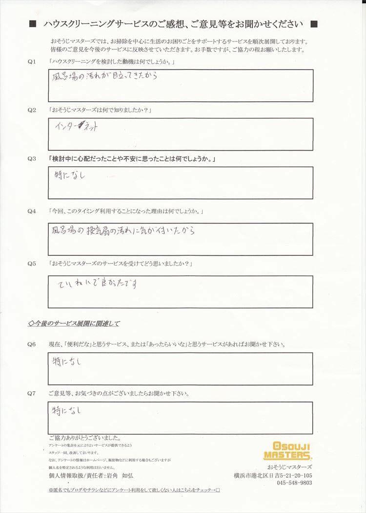 2016/02/20 浴室クリーニング 横浜市西区