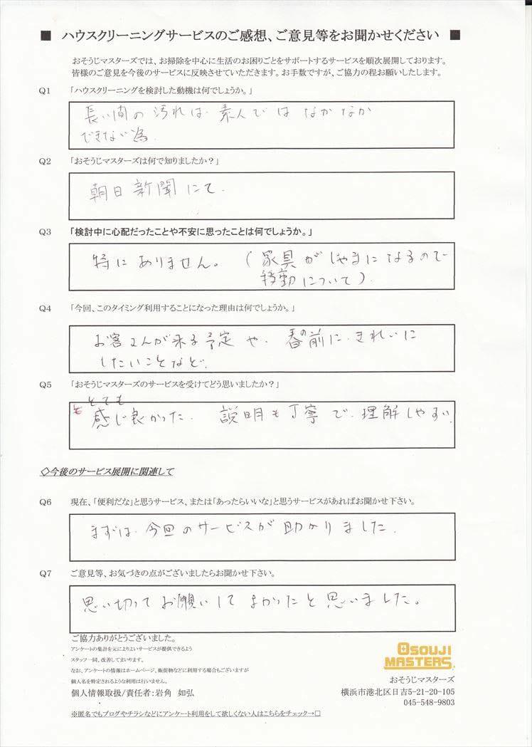 2016/02/22 エアコン・レンジクリーニング 鎌倉市