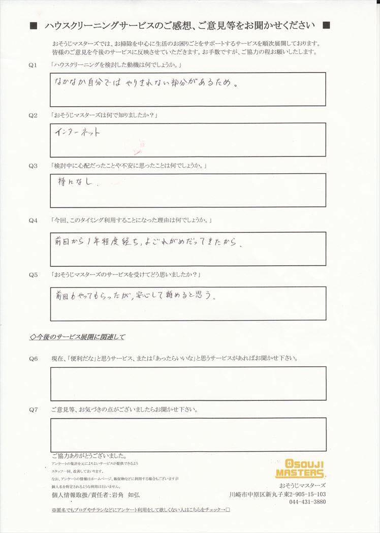 2016/03/12 浴室クリーニング 横浜市保土ケ谷区