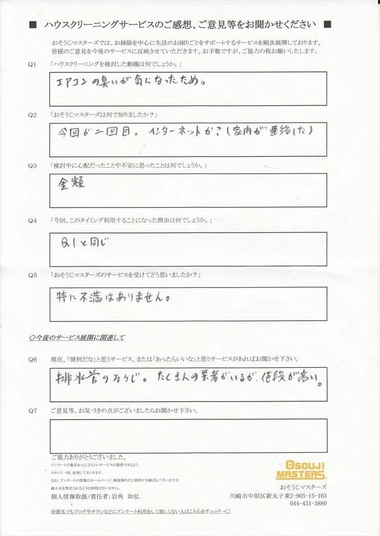 2016/03/21 エアコンクリーニング 横浜市鶴見区