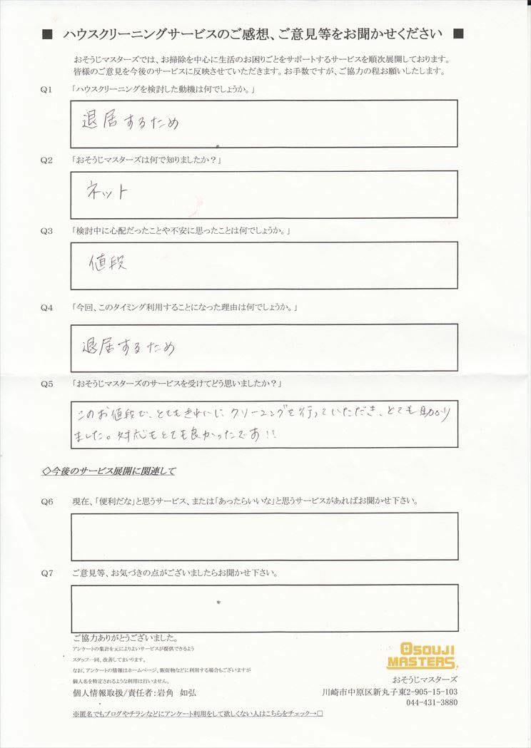 2016/03/22 水まわり4点セットクリーニング 横浜市泉区