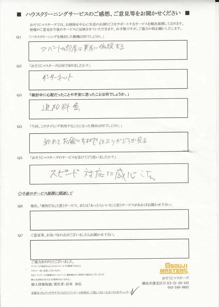 2016/03/03 1K全体クリーニング 川崎市多摩区