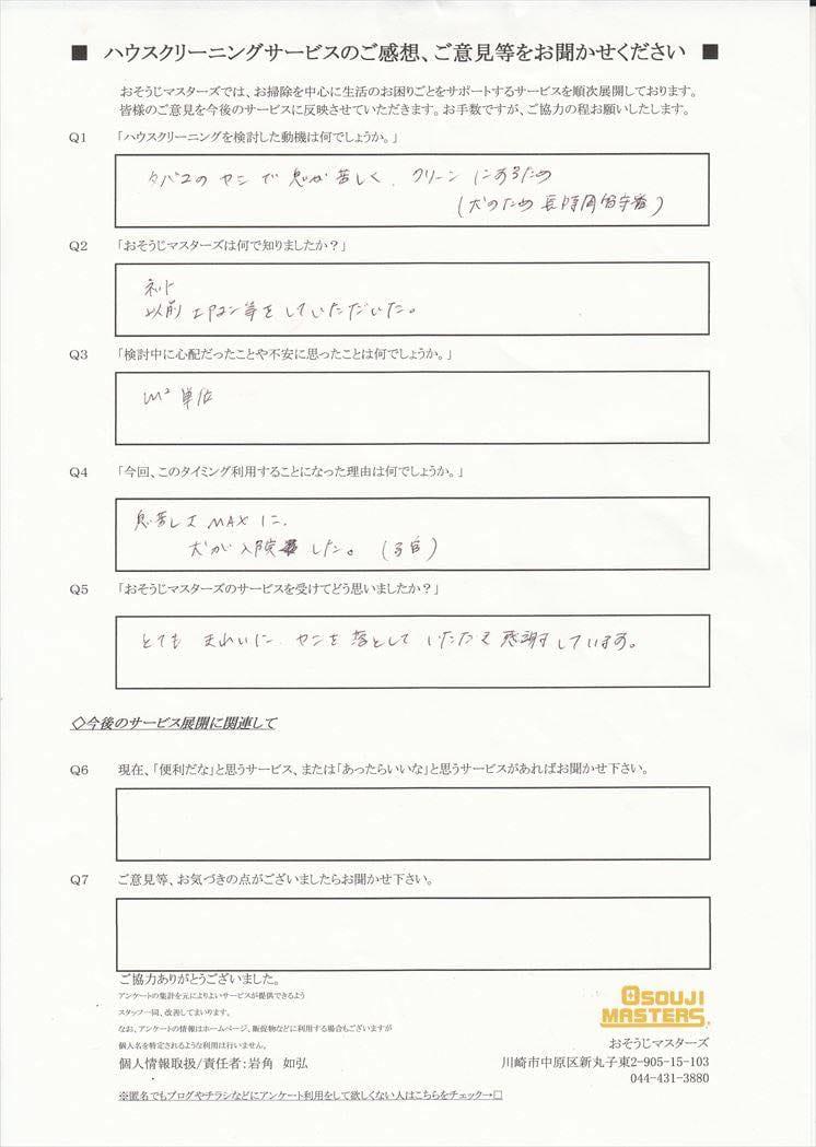 2016/04/02 トイレ換気扇、クロス洗浄 横浜市港北区