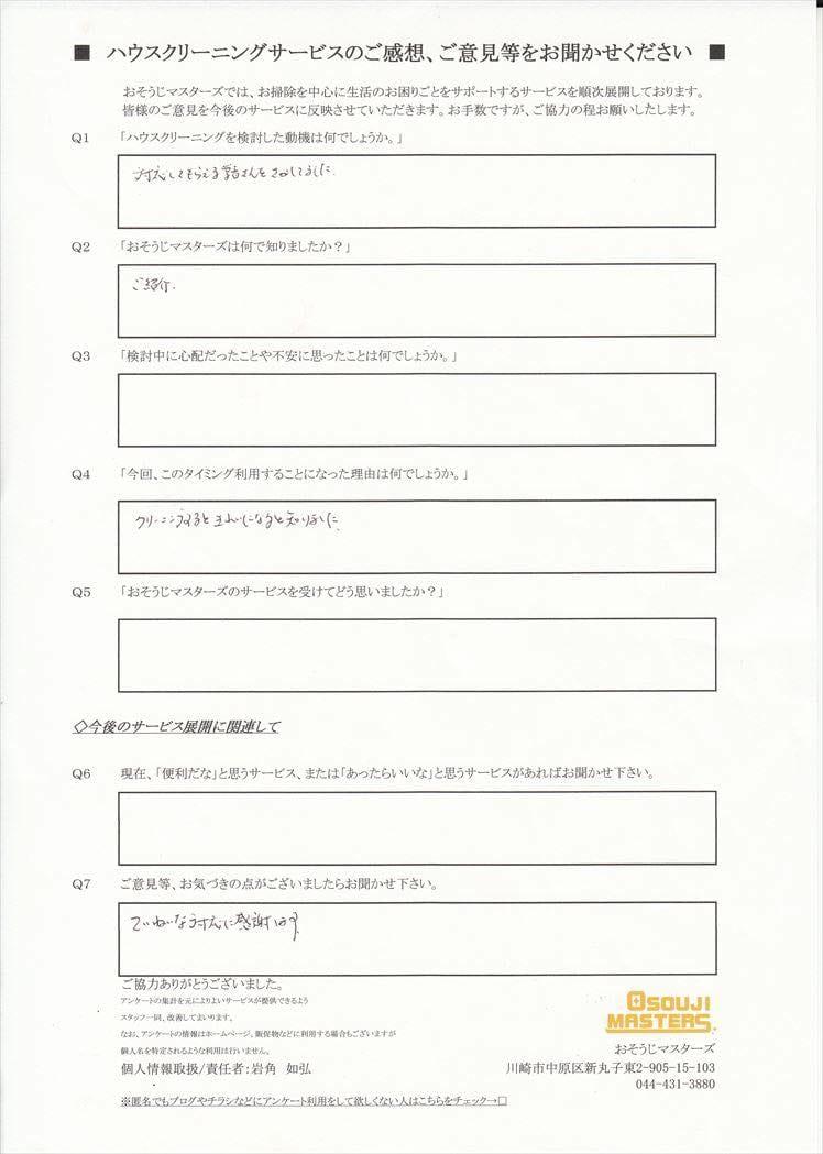 2016/04/10 浴室クリーニング 横浜市港北区