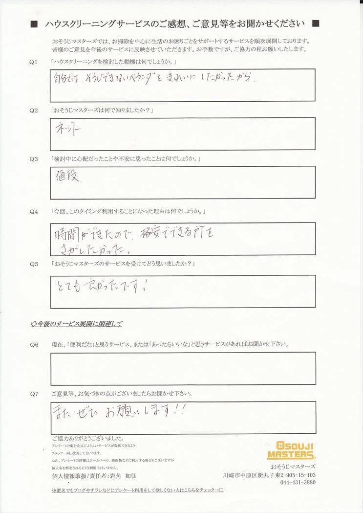 2016/04/12 ベランダ・窓クリーニング 東京都目黒区