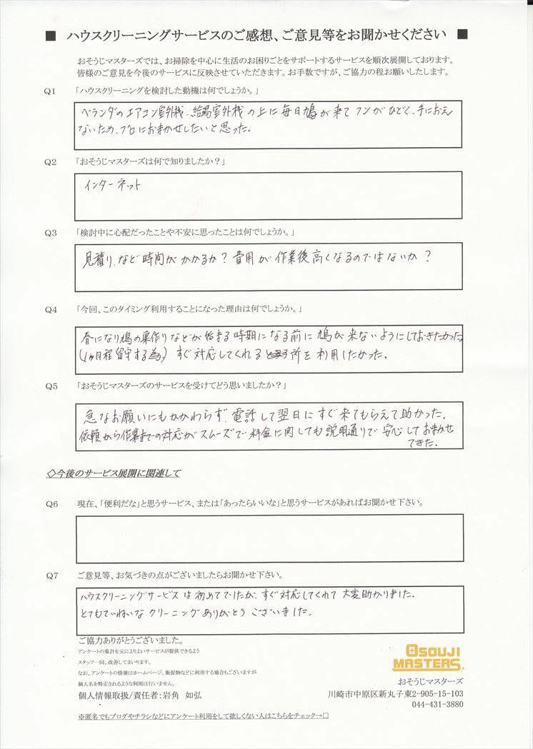 2016/04/06 ベランダクリーニング 横浜市戸塚区