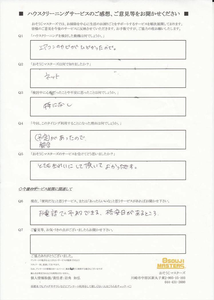 2016/04/08 エアコンクリーニング 東京都大田区