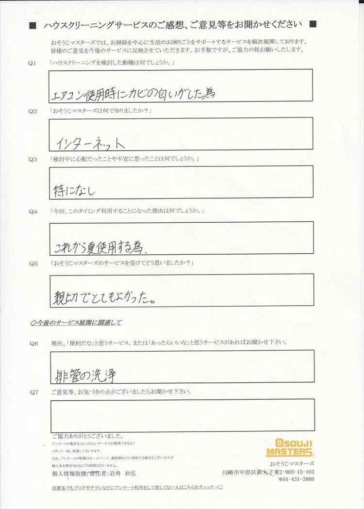 2016/05/09 エアコンクリーニング 横浜市戸塚区