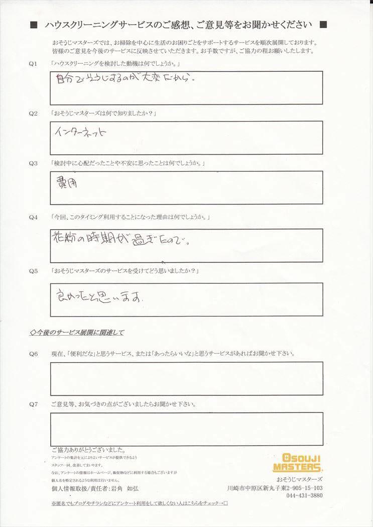 2016/05/12 窓サッシ網戸セット 横浜市戸塚区